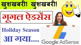 Get ready for the holiday season | Google Adsense Holiday Season 2018-19