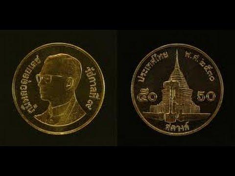 เหรียญ 50 สตางค์ หายาก ดูให้ดี นักสะสมให้ราคามูลค่าหลายพันบาท