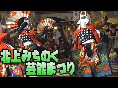 【岩手のお祭り】北上みちのく芸能まつりへ行く!!【初日レポート】