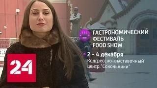 видео Москва гастрономическая