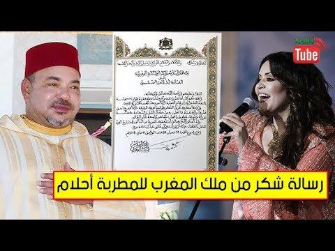 محمد السادس يبعث برسالة شكر للمطربة أحلام الشامسي