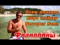 Боракай - мой отзыв про отдых на Филиппинах, пляж Динивид. Boracay своим ходом #9