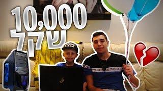 הוא לא האמין שהבאנו לו מתנה ב10,000 שקל!