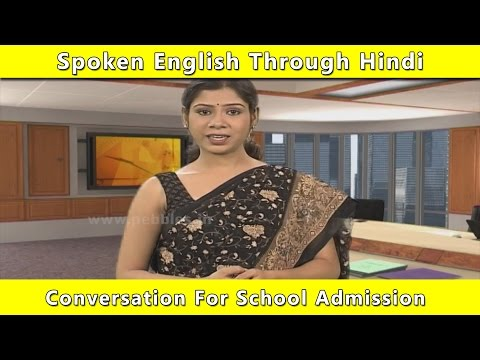 Conversation For School Admission | Spoken English through Hindi | Learn English in Hindi