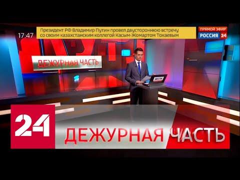 """Вести. """"Дежурная часть"""" от 7 ноября 2019 года (17:45) - Россия 24"""