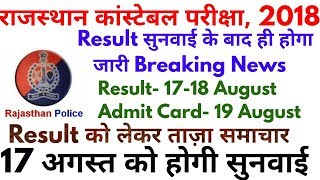 Breaking News#Rajasthan Police Constable Exam Result & Physical Test News 2018