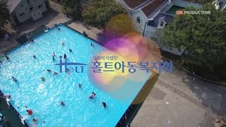 [ON-PRODUCTION] 홀트아동복지회 - 리더쉽캠…