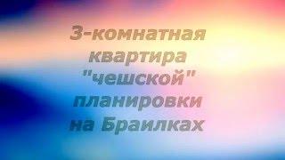Купить 3-комнатную квартиру в Полтаве без комиссии на Браилках по улице Кучеренко 12(