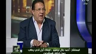 المستشار احمد جلال إبراهيم : شرف ليا ان اكون رئيس نادي الزمالك ولكن هدفي استكمال الإنجازات