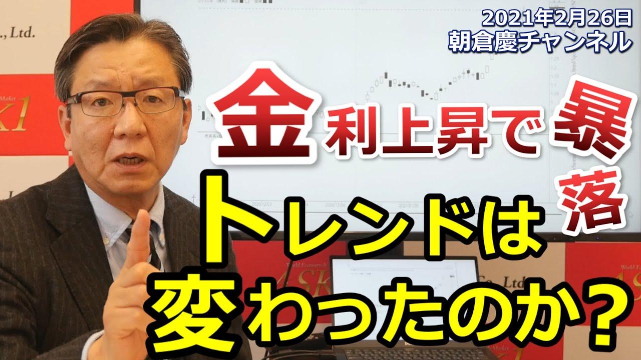 2021年2月26日 みなさん朝倉の動画を見て相場の先行き見通しを見誤らないようにしてくださいね!【朝倉慶の株式投資・株式相場解説】