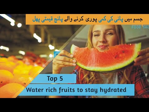 Top 5 Water rich fruits to stay hydrated | Foods for hydration