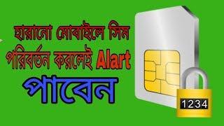 Sim Card Change Notifier | চুরি যাওয়া মোবাইল নিজেই চোরের মোবাইল নাম্বার ও অবস্থান জানাবে