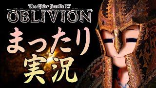【Oblivion】シロおじさんのまったり大冒険【#シロ生放送】