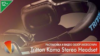 Tritton Kama Stereo Headset (Black) (PS4, PlayStation). Распаковка аксессуара.(Созданная специально для многопользовательской онлайн среды PlayStation 4, гарнитура Tritton Kama Stereo Headset обеспечива..., 2016-04-17T08:19:40.000Z)