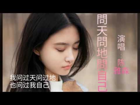 《问天问地问自己》演唱 : 陈雅森