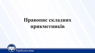 Урок 8. Українська мова. 11 клас