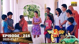 Hathe Kalliya | Episode 216 | 2020-03-17 Thumbnail