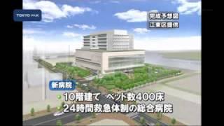 病院不足解消を目指し 豊洲に大学病院を開設