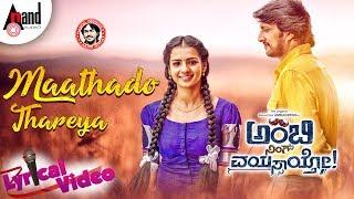Ambi NingVayassaytho | Maathado Taareya Lyrical Video | Ambareesh | Kichcha Sudeepa | Arjun Janya