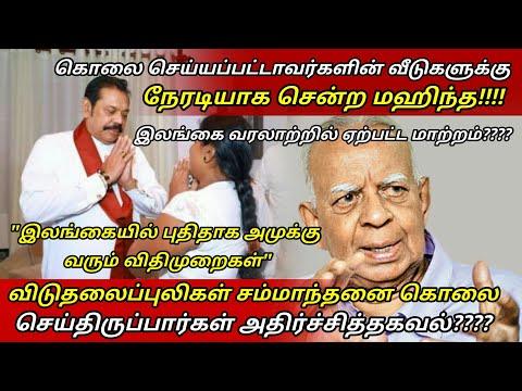 இலங்கை வரலாற்றில் ஏற்பட்ட பாரிய மாற்றம்|Srilanka Today News,Today News1st,News srilanka tamiI news