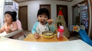 [현아네TV] 3살아기의 먹방! 현아의 튀김우동 먹방 동영상