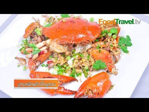 ปูทะเลผัดพริกขี้หนู | FoodTravel