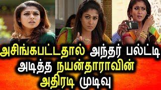 அசிங்கப்பட்ட நயன்தாரா எடுத்த அதிரடி முடிவு Tamil Cinema Seidhigal Nayanthara
