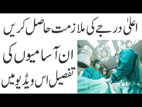 DHQ Hospital faisalabad jobs 2019 || New jobs in pakistan