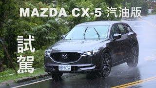 Mazda CX-5 汽油版試駕 百萬內優質休旅車