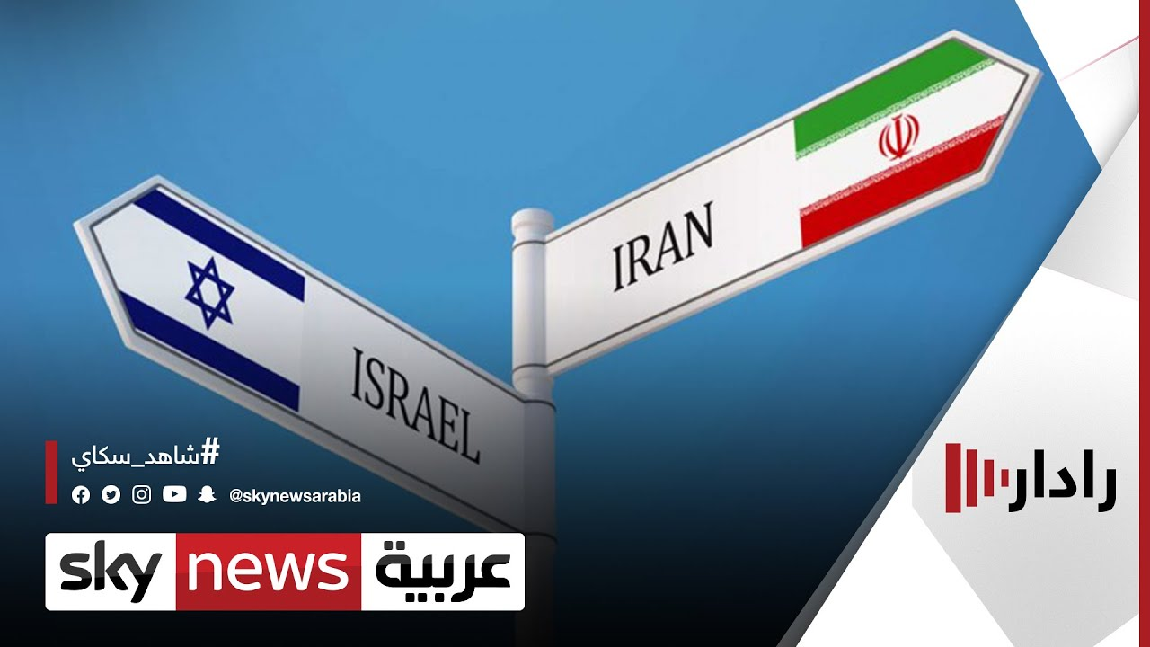 أكسيوس-: اجتماع أميركي إسرائيلي سري حول إيران | #رادار  - نشر قبل 4 ساعة