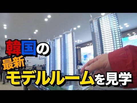 韓国のモデルルームを見学!韓国の最新のマンションアパートってこんな感じ