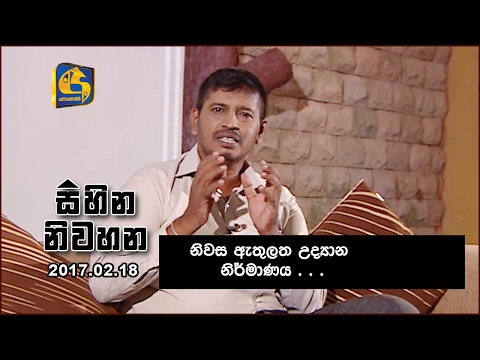 Sihina Niwahana | Interview with Upul Amarasinghe