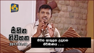 Sihina Niwahana | Interview with Upul Amarasinghe - 18th February 2017