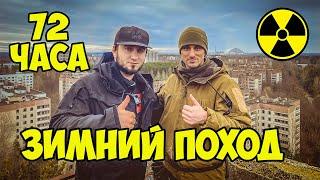 72 Часа в Чернобыле ЗИМОЙ адский поход в Припять 131 КМ 1ч ВЛОГ