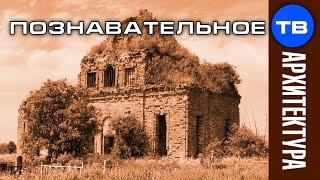Древняя обсерватория. Исследование церкви Знамения Богородицы в Бакатово, Калужской области