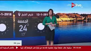 صباح أون - النشرة الجوية - حالة الطقس اليوم في مصر وبعض الدول العربية - الجمعة 12 يناير 2018