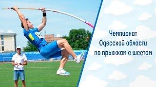 Чемпионат по прыжкам с шестом 2017 | AtletikTV