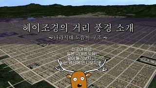 헤이조경(平城京)의 거리 풍경 소개 〜나라시대 도읍의 …