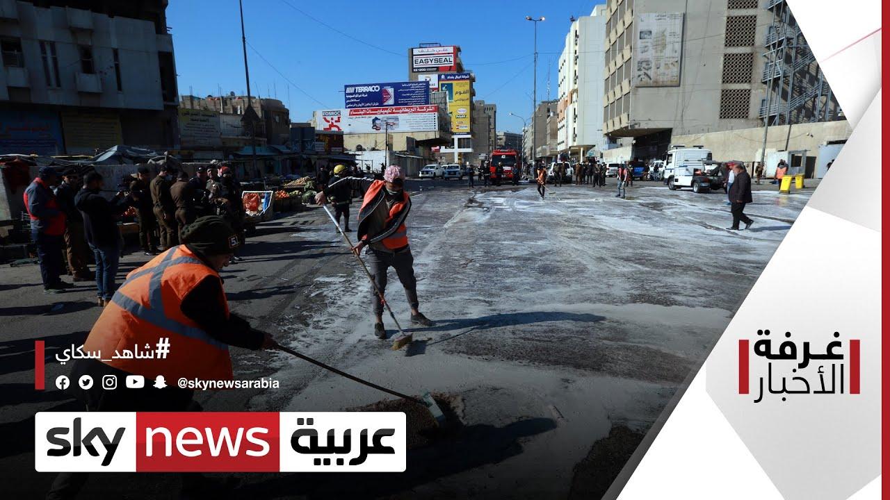 العراق.. دائرة الإرهاب | غرفة الأخبار  - نشر قبل 2 ساعة