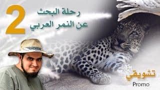 برومو رحلة البحث عن النمر العربي جنوب المملكة العربية السعودية الجزء الثاني