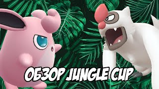 [Pokemon GO] Быстрый обзор меты Jungle Cup