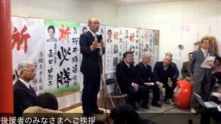 南相馬市長選2014 桜井勝延