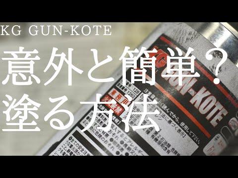 【工具・機械】KG GUN-KOTE意外と簡単?に塗る設備と方法。