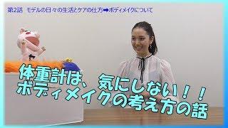 芝居バカ:第2話「モデルの日々の生活とケアの仕方」ゲスト:高田有紗