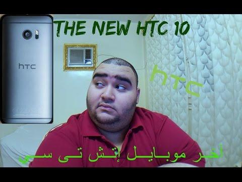 الأنطباع الأول عن أحدث هواتف إتش تى سى HTC 10