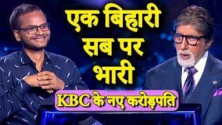First Crorepati Of KBC 11 | Amitabh Bachchan | Sanoj Raj | Kaun Banega Crorepati