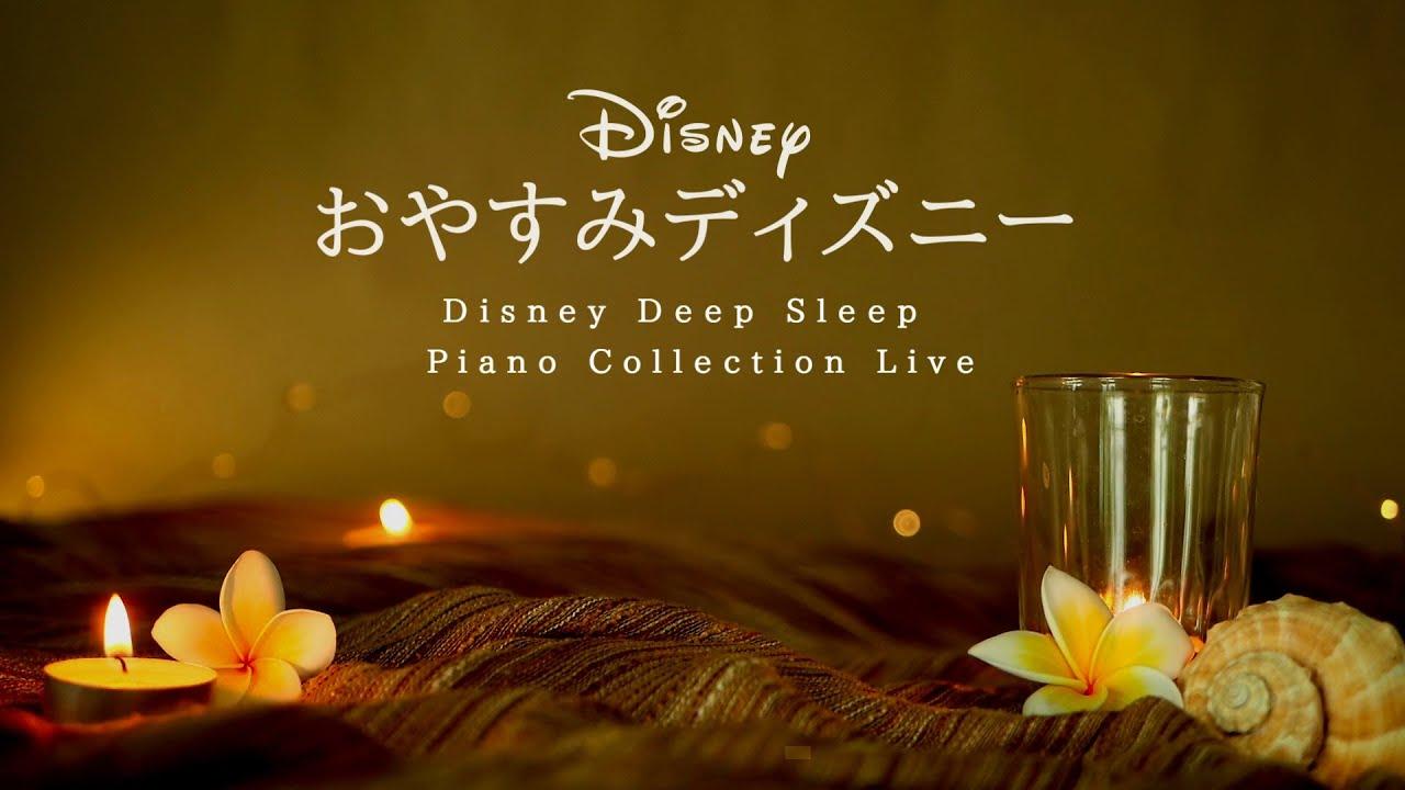 Download おやすみディズニー・ピアノメドレー【睡眠用,作業用BGM】 Piano Covered by kno