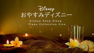 おやすみディズニー・ピアノメドレー【睡眠用,作業用BGM】 Piano Covered by kno