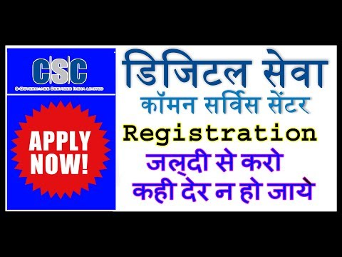 HOW TO Online CSC Registration Form Fill
