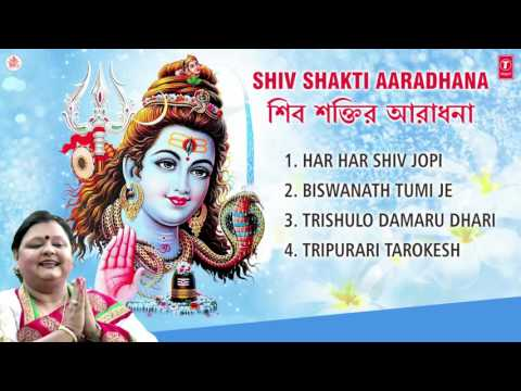 SHIV SHAKTI ARADHANA PART 2 BENGALI SHIV BHAJANS BY DALIA [FULL AUDIO SONGS JUKE BOX]